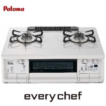 ###ψパロマ ガステーブルコンロ【PA-370WHA】everychef(エブリシェフ) やさしい白 水なし両面焼グリル 標準サイズ59cmタイプ