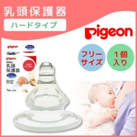 [即納] 乳頭保護器 ピジョン 授乳用ハードタイプ 1個入り フリーサイズ 授乳 乳首保護 Pigeon 扁平 陥没 シリコーンゴム