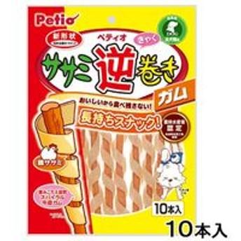 【期間限定販売】ペティオ 犬用 ササミ逆巻き ガム 10本入 犬 おやつ