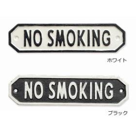サインプレート NO SMOKING ノースモーキング 禁煙 ホワイト ブラック アンティーク調 63589 63590  アイアン ドアプレート 壁飾り 壁掛