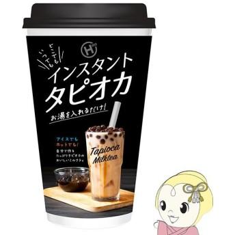 [予約 9月以降]【1ケース48個入】 ヒロコーポレーション インスタントタピオカ ミルクティー