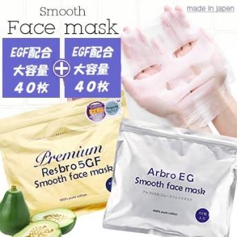 EGF配合大容量国産フェイスマスクセット 40枚+40枚/アルブロ・レスブロ