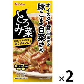ハウス とろみ菜 オイスター醤油風味の豚こま白菜炒め 2個