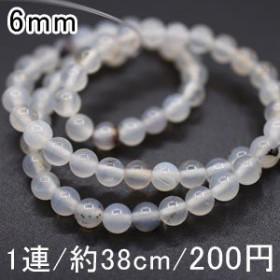 半貴石 丸玉 ホワイトミックス 6mm/1連(約60ヶ)