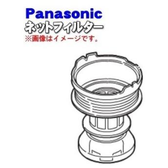 AMV0VK-EK0E ナショナル パナソニック 掃除機 用の ネットフィルター ★ National Panasonic