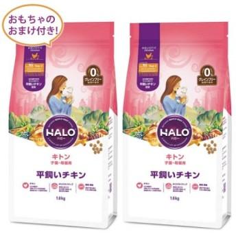 (おもちゃのおまけ付き)HALO ハロー キトン 平飼いチキン 1.6kg(1070251)×2個セット(子猫・母猫用)(猫用ドライフード)(メール便不可)