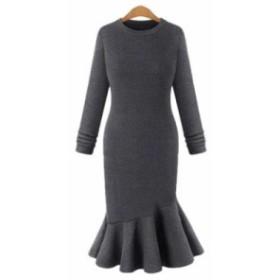 秋の新しい レディース ファッション 長袖 ラウンドネック マーメイド裾 セクシー ニット ワンピース