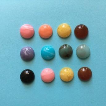【選べる】マーブル模様の半球型 カボション(10カラー/アソート/12個)15mm