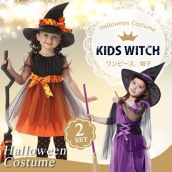 送料無料 ハロウィン コスプレ 子供 女の子 魔女 ウィッチ 魔法使い キッズ ジュニア 子ども コスチューム 衣装 かわいい 仮装 変装 服