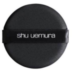 shu uemura(シュウ ウエムラ) アンリミテッド クッションパフ