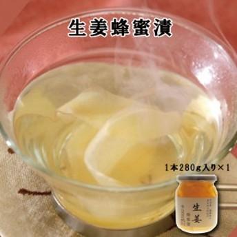 生姜蜂蜜漬 1本280g入り×1 国産生姜使用 無添加 蜂蜜漬け 蜂蜜 しょうがはちみつ はちみつ しょうが 生姜 国産 九州産 大