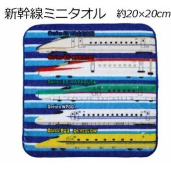 新幹線グッズ 新幹線 タオル ミニタオル E7かがやき 北陸新幹線 N700系 ドクターイエロー E5はやぶさ E6スーパーこまち かがや