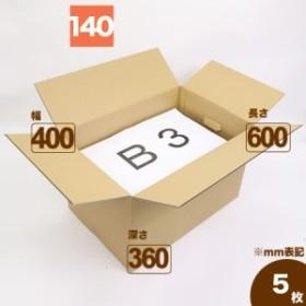 宅配140サイズ B3 手穴付きダンボール箱 (0392) | ダンボール 段ボール ダンボール箱 段ボール箱梱包用 梱包資材 梱包材 梱包ざい 梱包