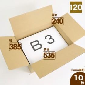 宅配120サイズ 定番ダンボール箱 B3 (0357) | ダンボール 段ボール ダンボール箱 段ボール箱梱包用 梱包資材 梱包材 梱包ざい 梱包 箱
