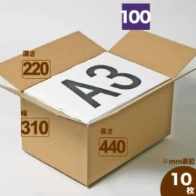 A3 220mm (0101) | ダンボール 段ボール ダンボール箱 段ボール箱梱包用 梱包資材 梱包材 梱包ざい 梱包 箱 宅配箱 宅配 引越し 宅配100