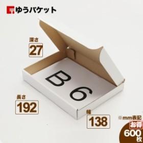 ゆうパケット 40  B6 まとめ買い (5288)   ダンボール 段ボール ダンボール箱 段ボール箱梱包用 梱包資材 梱包材 梱包ざい 梱包 箱 宅配