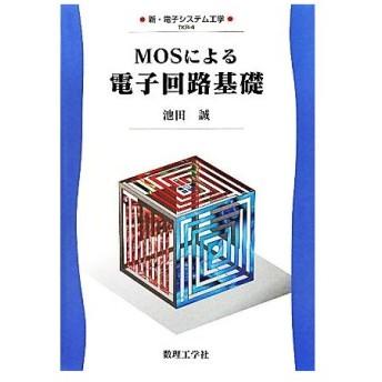 MOSによる電子回路基礎 新・電子システム工学4/池田誠【著】