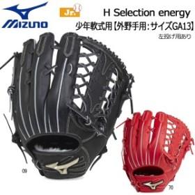 野球 少年軟式グローブ ゴールデンエイジ用 外野手用 ミズノ MIZUNO グローバルエリート H Selection energy サイズGA13 新球対応