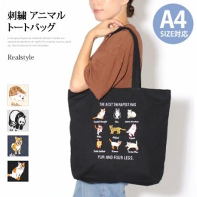 トートバッグ レディース 鞄 カバン ハンドバッグ キャンバス a4 斜めがけ 肩掛け おしゃれ 通勤 通学 学生 アニマル 刺繍