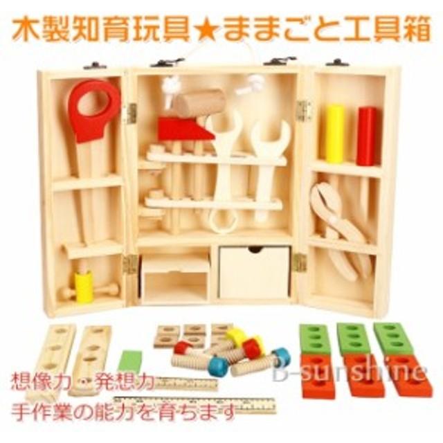 知育玩具 多機能工具箱 シミュレーションツール 子供 ボックス おもちゃ 大工 おままごと 3歳 4歳 5歳 誕生日 プレゼント
