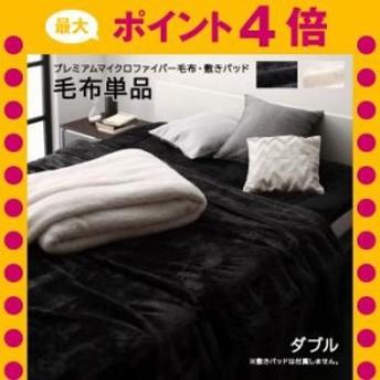 プレミアムマイクロファイバー毛布・敷パッド MONOcrim モノクリム 毛布 ダブル[00]