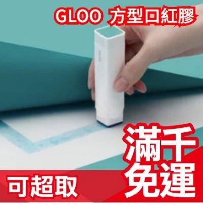 【方形口紅膠 S款5入】日本 KOKUYO GLOO系列 有色無色 兩種大小可選 辦公室 文具開學膠水❤JP Plus+