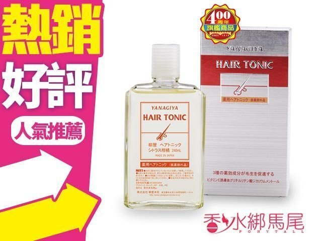 柳屋 髮根營養液 髮根滋養液 髮根精華液 240ml 增強版 柑橘◐香水綁馬尾◐