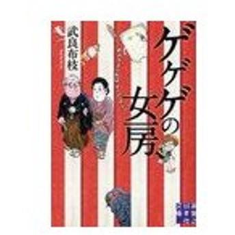 ゲゲゲの女房 人生は……終わりよければ、すべてよし!! (実業之日本社文庫)/武良布枝/著(文庫)