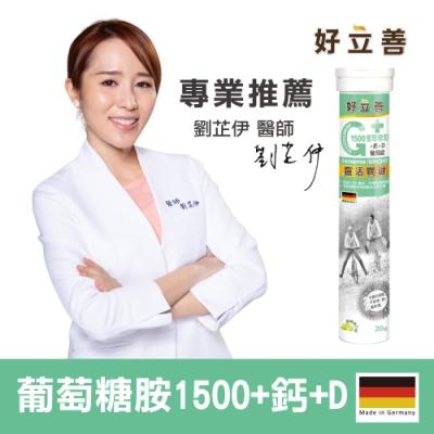 德國 好立善 葡萄糖胺1500mg+鈣+D發泡錠 (20錠/條)