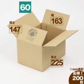 広告入 宅配60 ダンボール箱  A5 (2054)  | ダンボール 段ボール  段ボール箱梱包用 梱包資材 梱包材 梱包ざい 梱包 箱  宅配箱 宅配
