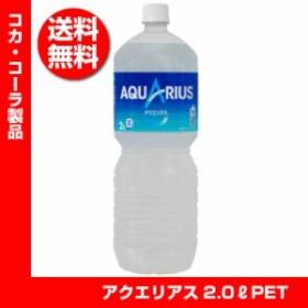 送料無料/アクエリアス  2.0L×6本 1ケース コカ・コーラ