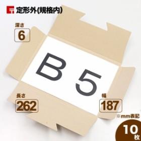 早業封緘 DM便対応箱 厚さ1cm B5 (0194) | ダンボール 段ボール ダンボール箱 段ボール箱梱包用 梱包資材 梱包材 定型外 宅配箱