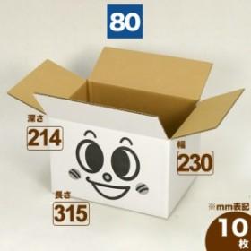 宅配80サイズ  箱丸君ダンボール (0164) |  ダンボール 段ボール ダンボール箱 段ボール箱梱包用 梱包資材 梱包材 梱包ざい 梱包 箱