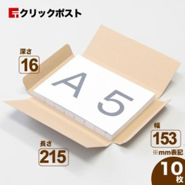 メール便 A5 (0141)| ダンボール 段ボール ダンボール箱 段ボール箱 梱包用 梱包資材 梱包材 梱包ざい 梱包 箱 定形外 ゆうパケット