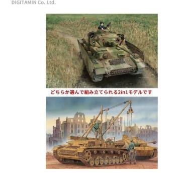ドラゴン 1/35 WW.II ドイツ軍 IV号戦車H型 中期生産型/ベルゲパンツァー 4号回収戦車 2 in 1 プラモデル DR6951 【10月予約】