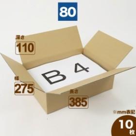 宅配80 発送用ダンボール箱 B4 (0354) | ダンボール 段ボール ダンボール箱 段ボール箱梱包用 梱包資材 梱包材 梱包ざい 梱包 箱  宅配箱