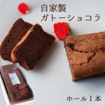 自家製 濃厚ガトーショコラ ホールサイズ お菓子 ギフト チョコ お誕生日祝いギフト 内祝い お土産 チョコレートケーキ 送料無料 ギフト