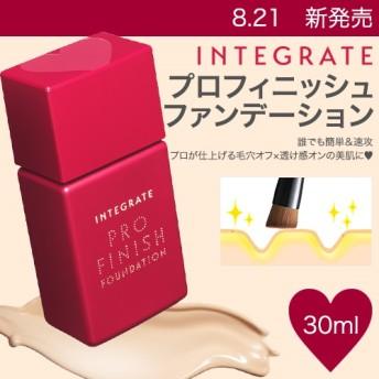 NEW商品 8月21日発売‼!インテグレート プロフィニッシュリキッドファンデーション うるつや薄膜の 仕上がりが続く