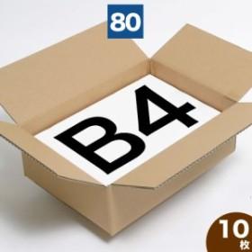 B4 120mm 宅配80 (0030) | ダンボール 段ボール ダンボール箱 段ボール箱梱包用 梱包資材 梱包材 梱包ざい 梱包 箱 宅配箱 宅配 引越し