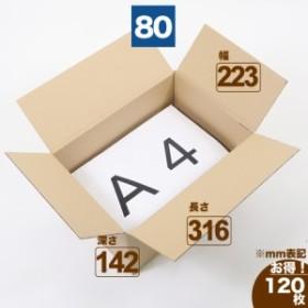 広告入 宅配80 エコ 段ボール (2072) | ダンボール 段ボール ダンボール箱 段ボール箱梱包用 梱包資材 梱包材 梱包ざい 梱包 箱  宅配箱