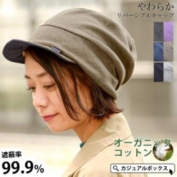 帽子 レディース キャスケット 医療用帽子 冬 大きい コットン 100% つば付き つば広 日除け 日よけ 日よけ帽子 日除け帽子 抗がん剤