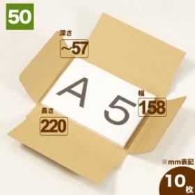 A5が入る宅配50たとう式箱 深さ調整可(0175)| ダンボール 段ボール ダンボール箱 段ボール箱梱包用 梱包資材 梱包材 梱包ざい 梱包 箱