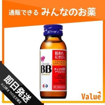 チョコラBB ドリンク2 1本 (50mL×1) 第3類医薬品