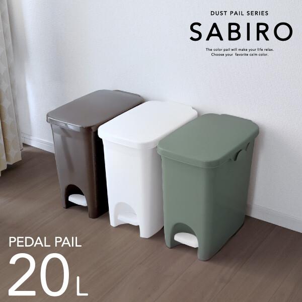 日本 sabiro系列 腳踏式垃圾桶 20l - 共三色