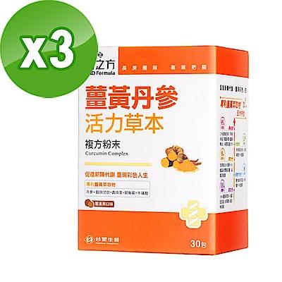 台塑生醫 薑黃丹參活力草本複方粉末 三盒/組