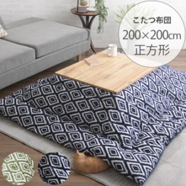 HAMINA ハミナ こたつ布団 200×200cm こたつ布団 正方形 おしゃれ コタツ 北欧