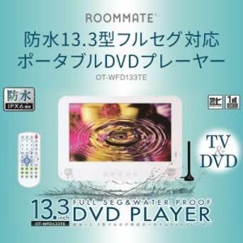 防水 テレビ DVDプレーヤー 13.3インチ ポータブル 小型 お風呂 浴室 キッチン 寝室 フルセグ 地デジ