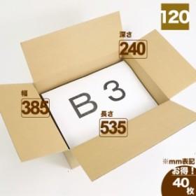 120サイズ 535×385×240 【40枚】定番 B3  (5357) | ダンボール 120サイズ 段ボール 宅配120 ダンボール箱 段ボール箱梱包用 梱包資材
