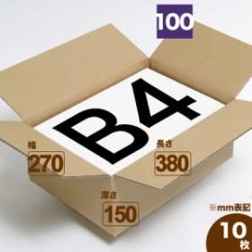 B4 150mm 宅配100 (0031) | ダンボール 段ボール ダンボール箱 段ボール箱梱包用 梱包資材 梱包材 梱包ざい 梱包 箱  宅配箱 宅配  引越