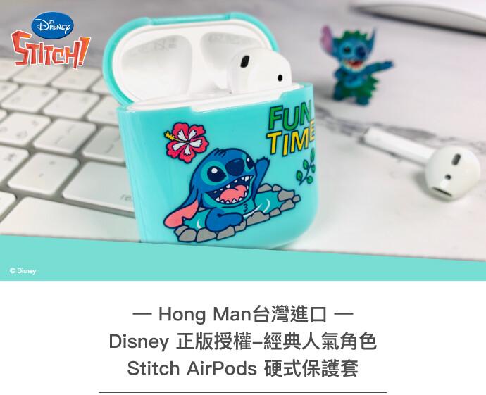 迪士尼正版授權 airpods硬式保護套 史迪奇泡湯